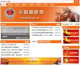 本溪市消防局网站