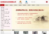 杭州乾晋文化服务有限公司